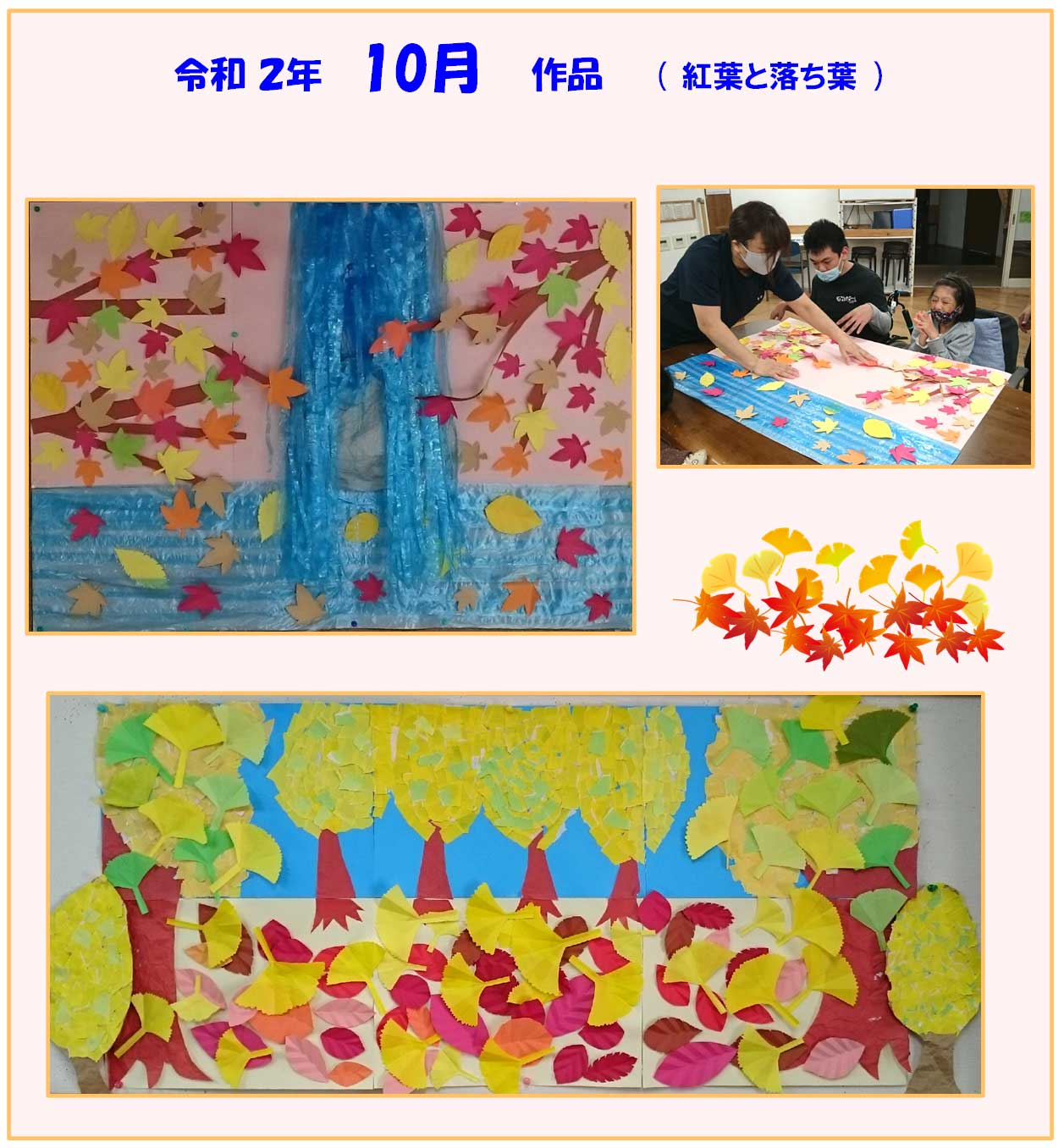 R02.10月 作品 紅葉と落ち葉
